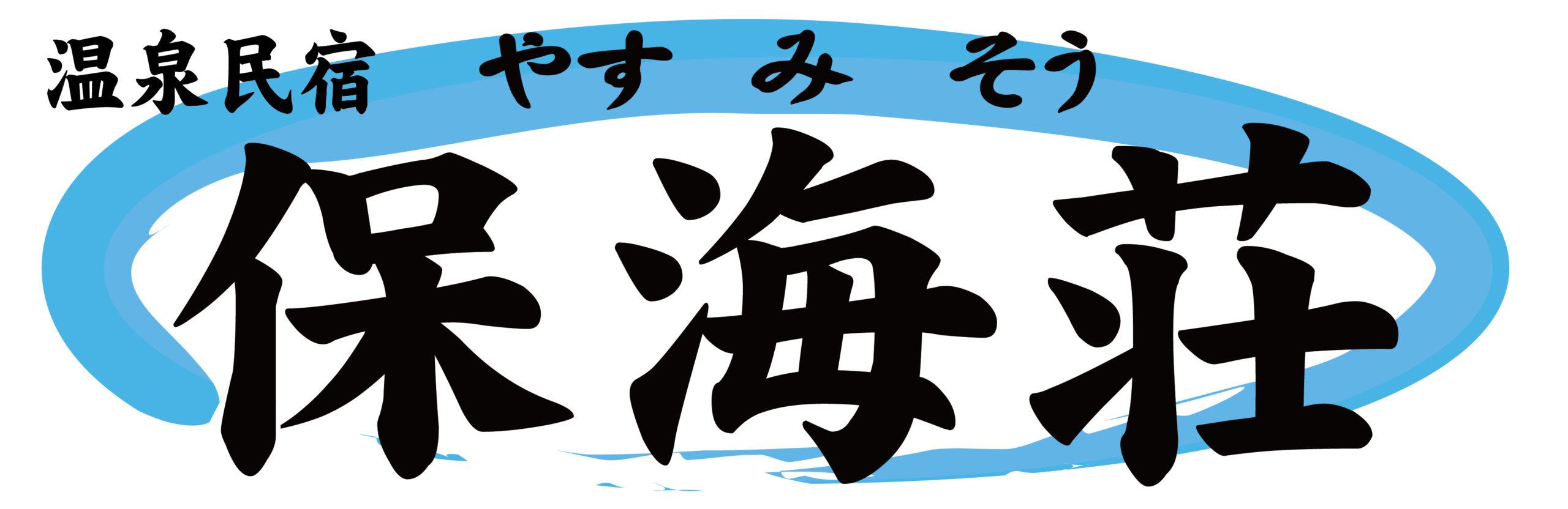 【公式HP】西伊豆堂ヶ島 温泉民宿 保海荘(やすみそう)